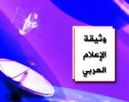 وثيقة تنظيم البث والاستقبال الفضائي في المنطقة