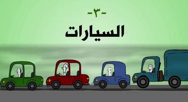السيارات - دقيقة خضراء