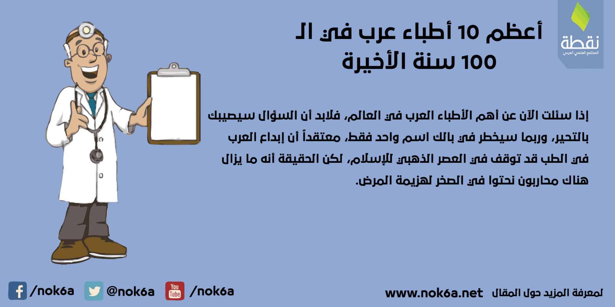 أطباء عرب