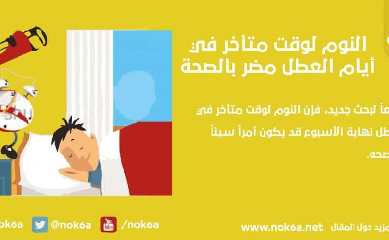 النوم لوقت متأخر في أيام العطل يضر بالصحة