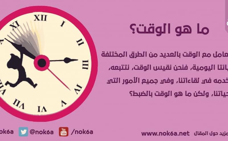ما هو الوقت؟