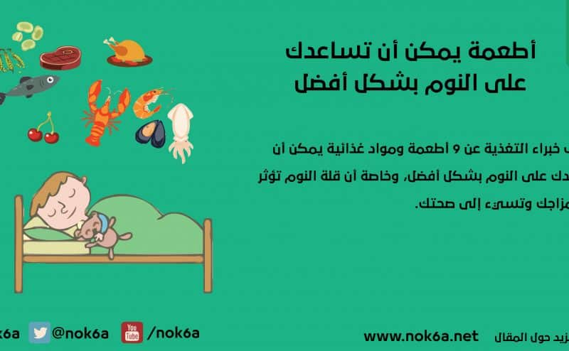 أطعمة يمكن أن تساعدك على النوم بشكل أفضل