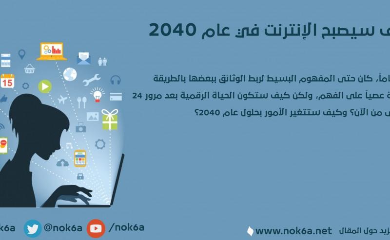 كيف سيصبح الإنترنت في عام 2040