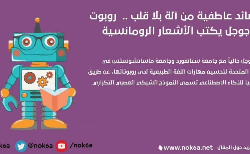 قصائد عاطفية من آلة بلا قلب ..  روبوت جوجل يكتب الأشعار الرومانسية