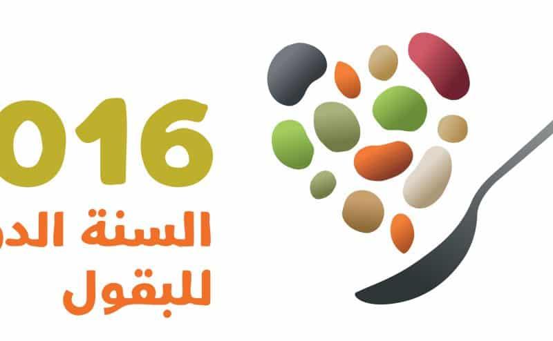 السنة الدولية للبقوليات 2016