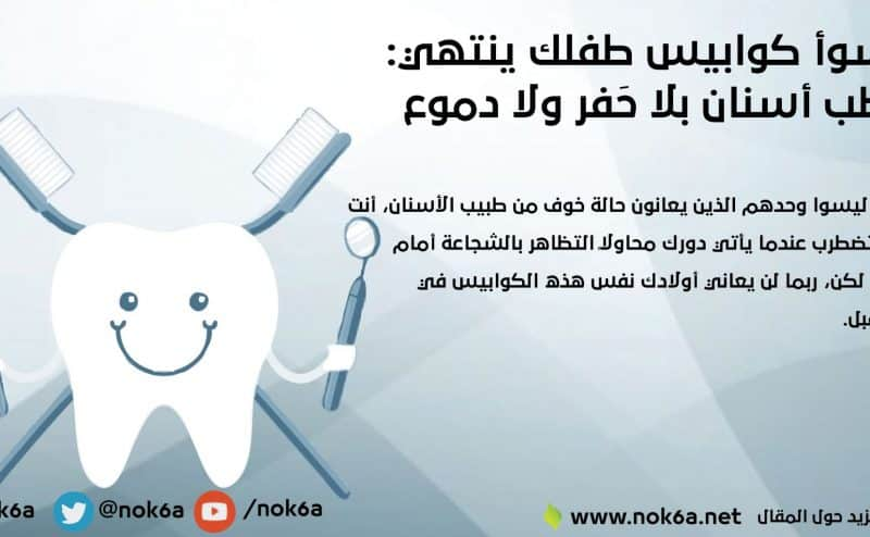 أسوأ كوابيس طفلك ينتهي: طب أسنان بلا حَفر ولا دموع