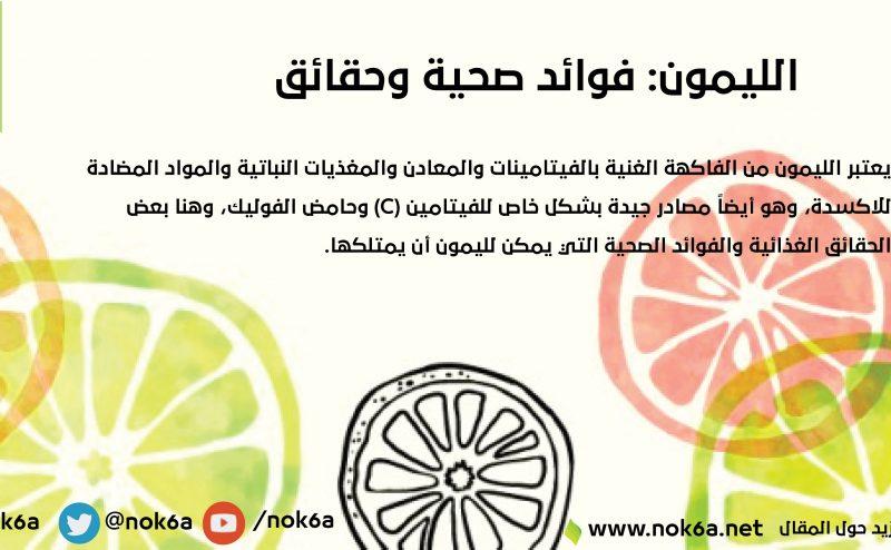 الليمون: فوائد صحية وحقائق غذائية