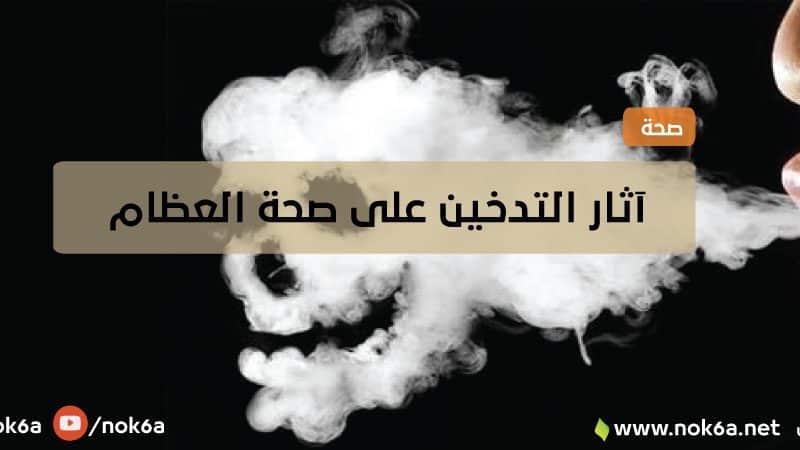 آثار التدخين على صحة العظام
