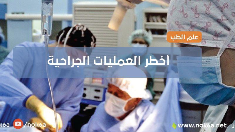 أخطر العمليات الجراحية