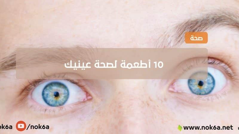 10 أطعمة مهمة جدا لـ صحة العينين