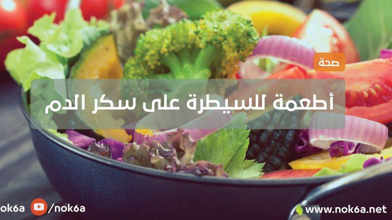 أطعمة للسيطرة على سكر الدم