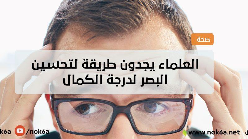 العلماء يجدون طريقة لتحسين البصر لدرجة الكمال