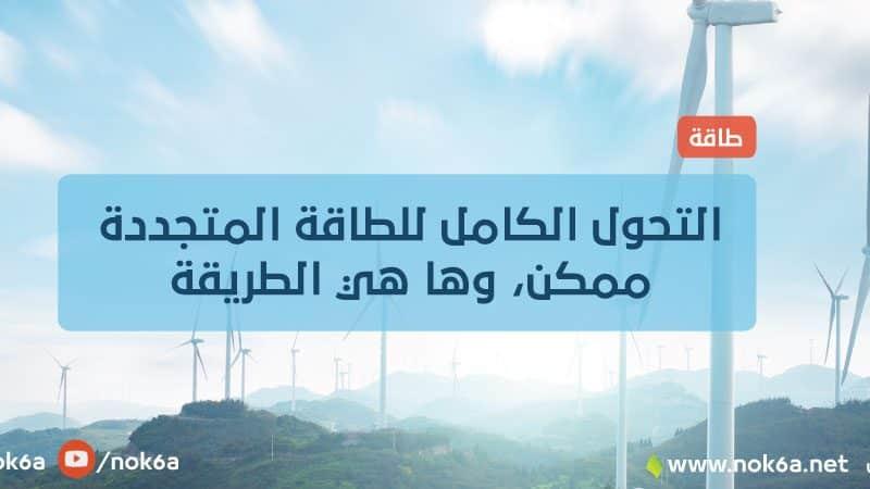التحول الكامل للطاقة المتجددة ممكن، وها هي الطريقة