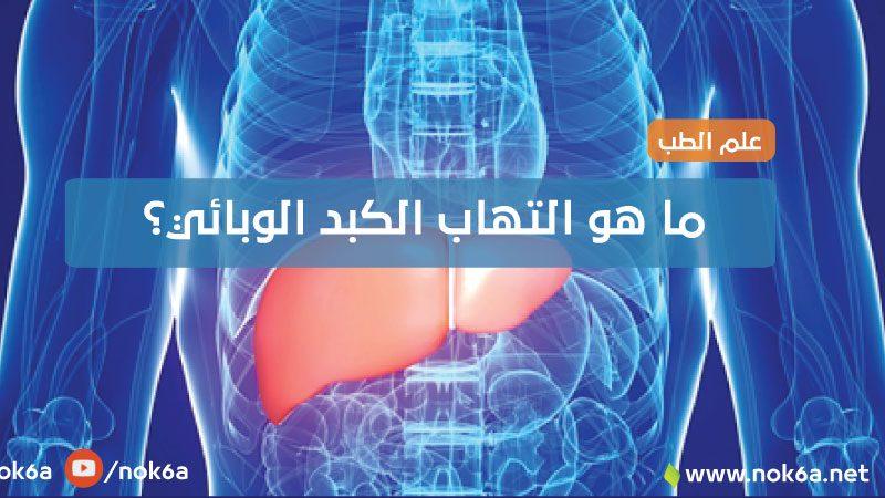 ما هو التهاب الكبد الوبائي؟