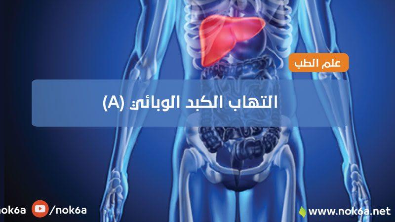 التهاب الكبد الوبائي (A)