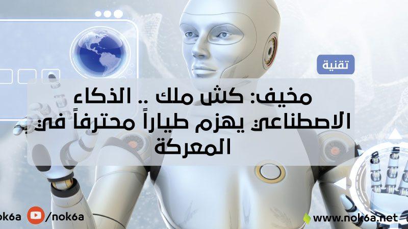 مخيف: كش ملك .. الذكاء الاصطناعي يهزم طياراً محترفاً في المعركة