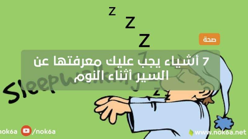 7 أشياء يجب عليك معرفتها عن السير أثناء النوم