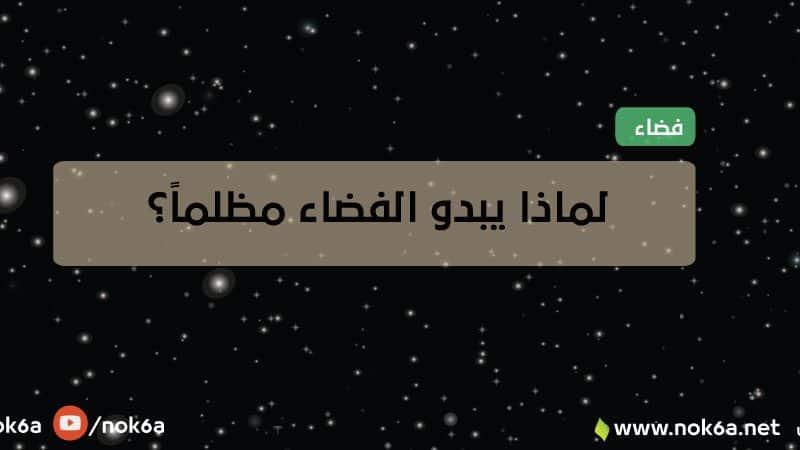 لماذا يبدو الفضاء مظلماً؟