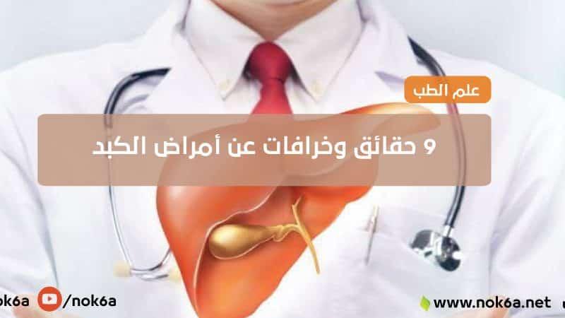 9 حقائق وخرافات عن أمراض الكبد
