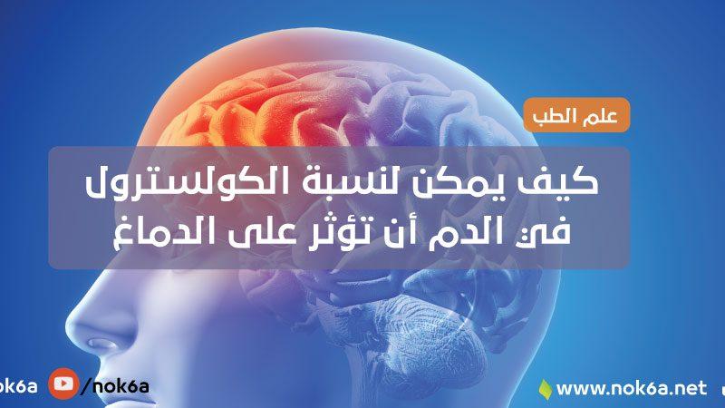 كيف يمكن لنسبة الكولسترول في الدم أن تؤثر على الدماغ؟