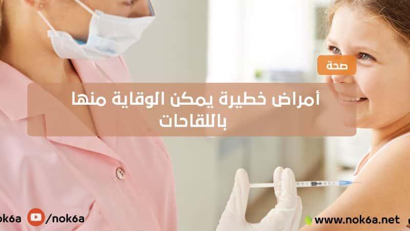 أمراض خطيرة يمكن الوقاية منها باللقاحات