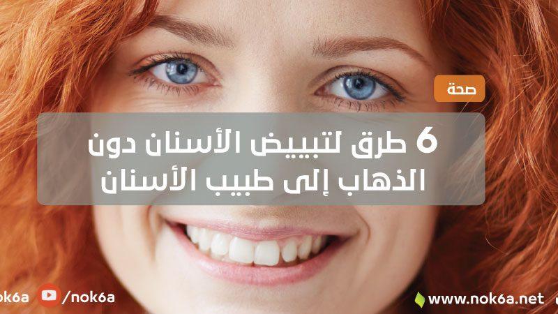 6 طرق لتبييض الأسنان دون الذهاب إلى طبيب الأسنان