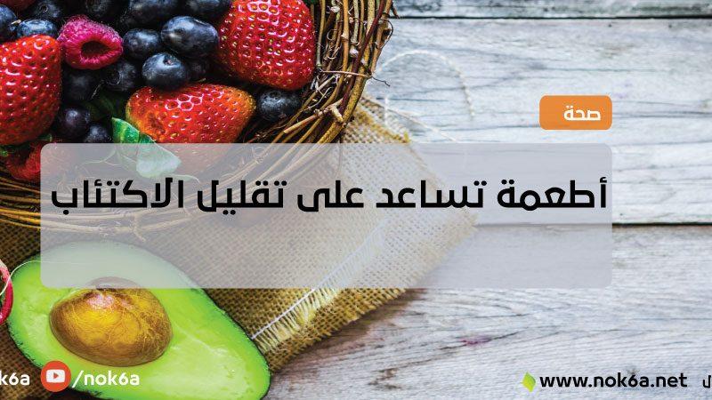 أطعمة تساعد على تقليل الاكتئاب