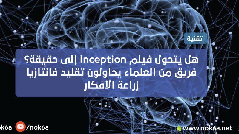 هل يتحول فيلم Inception إلى حقيقة؟ فريق من العلماء يحاولون تقليد فانتازيا زراعة الأفكار