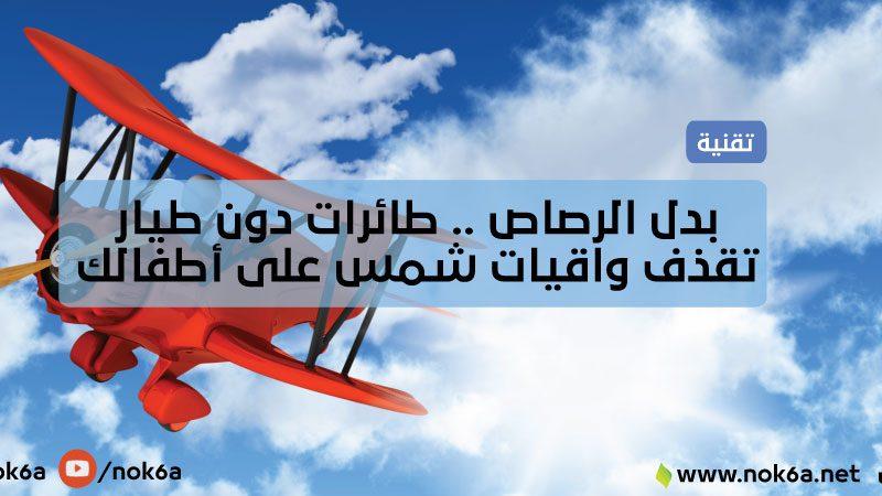 بدل الرصاص .. طائرات دون طيار تقذف واقيات شمس على أطفالك