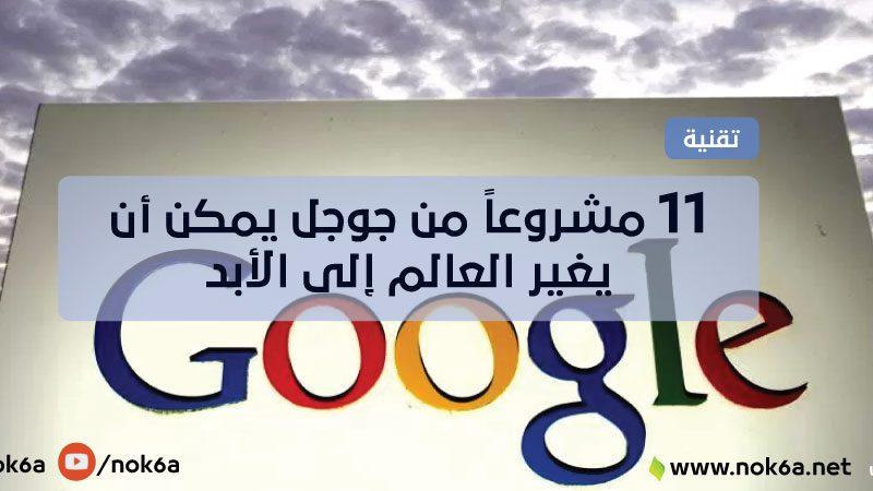 11 مشروعاً من جوجل يمكن أن يغير العالم إلى الأبد