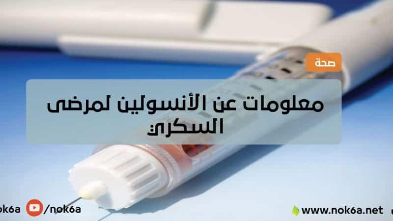 معلومات عن الأنسولين لمرضى السكري