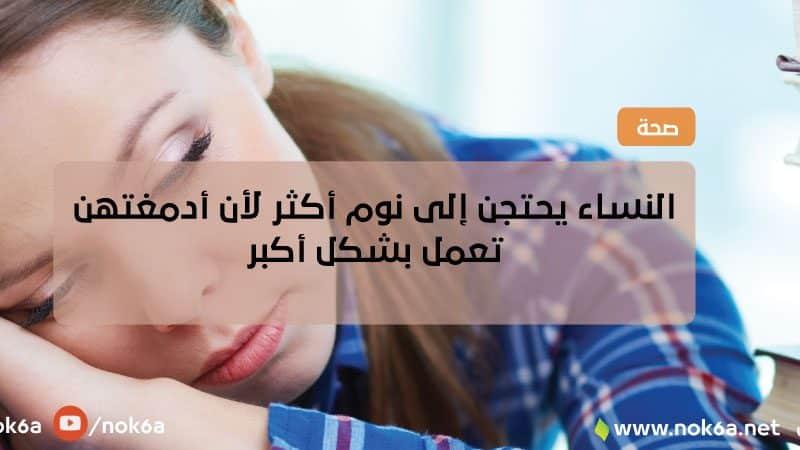 النساء يحتجن إلى نوم أكثر لأن أدمغتهن تعمل بشكل أكبر