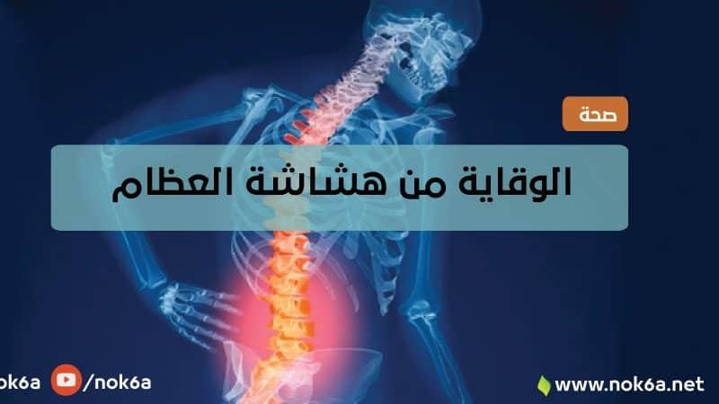 الوقاية من هشاشة العظام