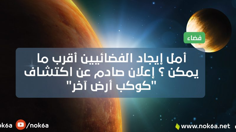 """أمل إيجاد الفضائيين أقرب ما يمكن ؟ إعلان صادم عن اكتشاف """"كوكب أرض آخر"""""""