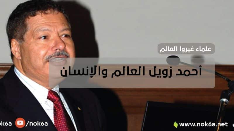 أحمد زويل العالم والانسان