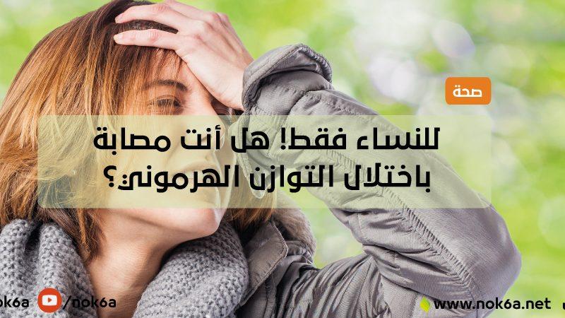 للنساء فقط! هل أنت مصابة باختلال التوازن الهرموني؟