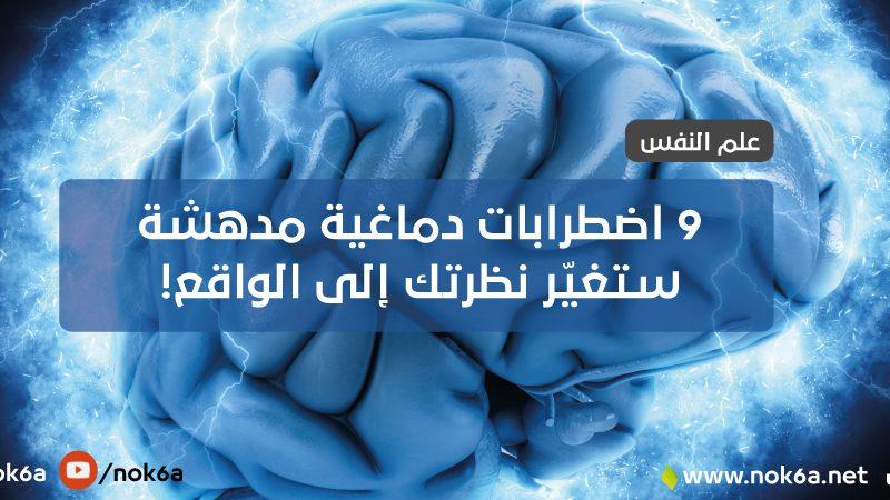 9 اضطرابات دماغية مدهشة ستغيّر نظرتك إلى الواقع!