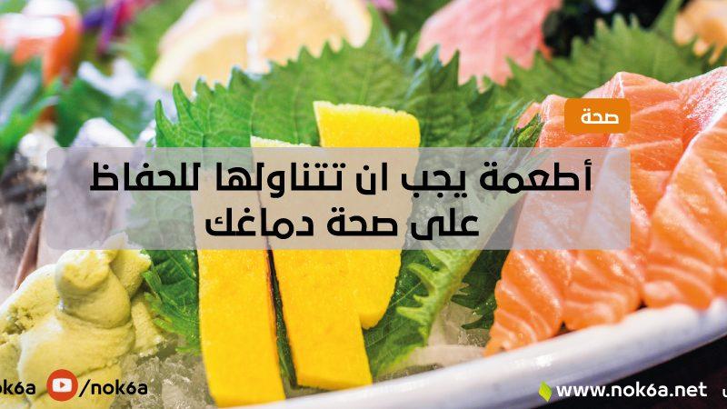 أطعمة يجب أن تتناولها للحفاظ على صحة دماغك