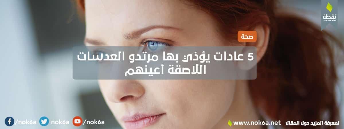 dfa1b4ede مجلة نقطة العلمية 5 عادات يؤذي بها مرتدو العدسات اللاصقة أعينهم