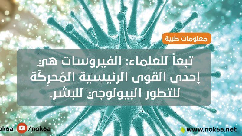 تبعاً للعلماء: الفيروسات هي إحدى القوى الرئيسية المُحرِكَة للتطور البيولوجي للبشر.