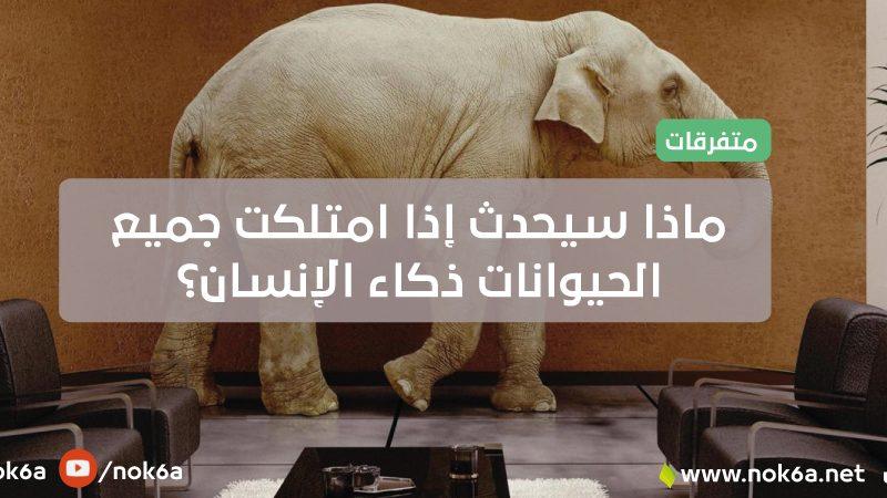 ماذا سيحدث إذا امتلكت جميع الحيوانات ذكاء الإنسان؟