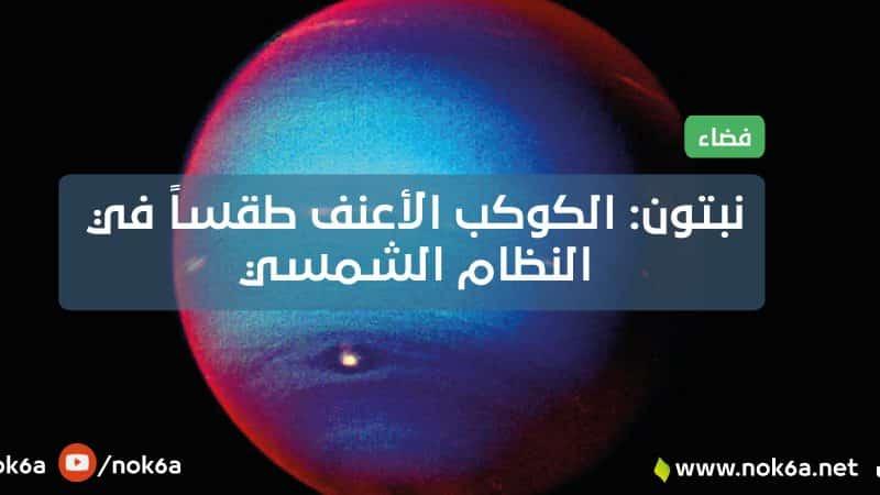 نبتون: الكوكب الأعنف طقساً في النظام الشمسي