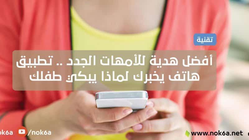أفضل هدية للأمهات الجدد .. تطبيق هاتف يخبرك لماذا يبكي طفلك