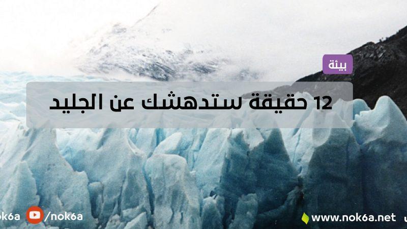 12 حقيقة ستدهشك عن الجليد
