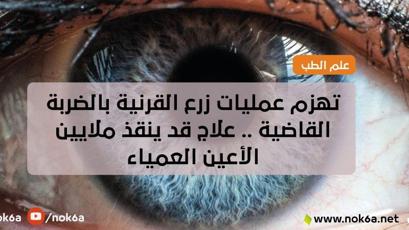 تهزم عمليات زرع القرنية بالضربة القاضية .. علاج قد ينقذ ملايين الأعين العمياء