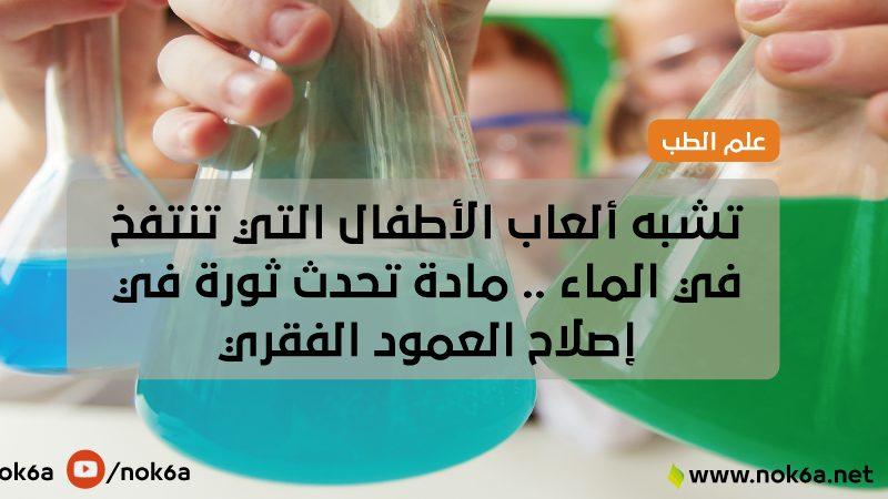 تشبه ألعاب الأطفال التي تنتفخ في الماء .. مادة تحدث ثورة في إصلاح العمود الفقري