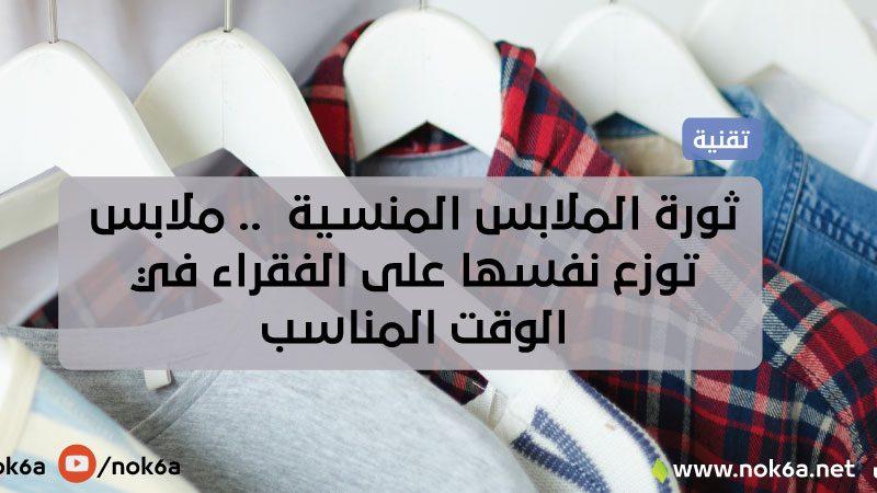 ثورة الملابس المنسية  .. ملابس توزع نفسها على الفقراء في الوقت المناسب