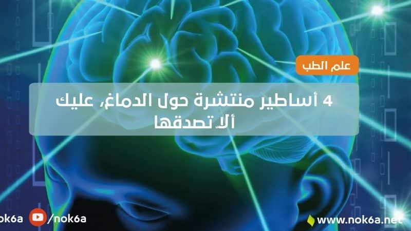 4 أساطير منتشرة حول الدماغ، عليك ألّا تصدقها