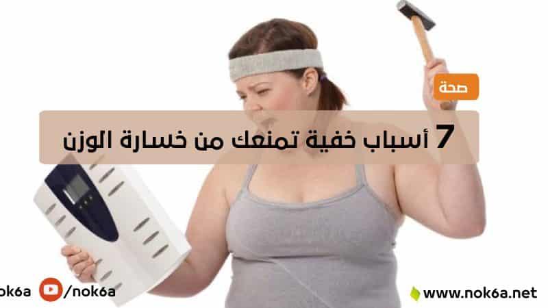 7 أسباب خفية تمنعك من خسارة الوزن