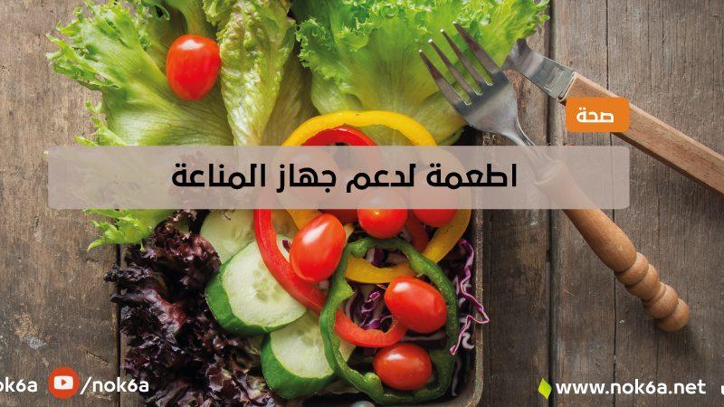 اطعمة لدعم جهاز المناعة